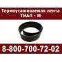 Термоусаживаемая лента для изоляции стыков соединений ППУ труб СанТермо  Архангельск