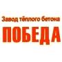 Стеновые материалы, перегородки Завод теплого бетона Победа  Барнаул