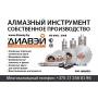 Диск алмазный сегментный Diaway 450*25,4 железобетон Москва