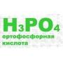 Ортофосфорная кислота   Иркутск