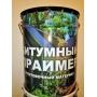 """Мастика битумная """"ПРАЙМЕР""""   Москва"""