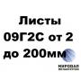 Лист 09г2с ГОСТ 19281-89, 19903-74   Екатеринбург
