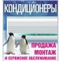 Продажа кондиционеров. Dantex  Саранск