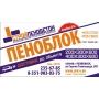 ПЕНОБЛОК стеновой, 200x300x600 СтройПенобетон М25 D700 Челябинск