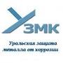 Грунт-эмаль антикоррозионная Наноцинк   Екатеринбург