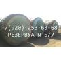 Емкость Ж/д Цистерны(резервуар ж/д) 70, 73, 72 м3   Волгоград