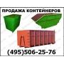 мусорные контейнеры   Москва