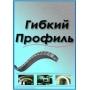 Революционная новинка - Гибкий профиль Flex   Тольятти