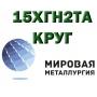 Круг сталь 15ХГН2ТА (15ХГНТА) цена купить   Саратов