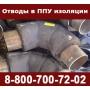 Отводы в ППУ изоляции изолированные  пенополиуританом   Архангельск
