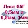 Лист 65Г 0,5мм и 0,8мм   Екатеринбург