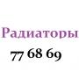 радиаторы   Хабаровск