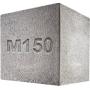 Бетон М150 от производителя   Москва
