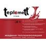 Покрытие жидкое теплоизоляционное ТЕПЛОМЕТТ-фасад  Тверь