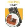 Сетка кладочная базальтовая НЕОГРИД Стандарт   Москва