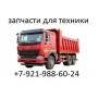Запчасти для самосвалов и автобусов MAN любая модель Санкт-Петербург