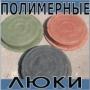 Полимерные люки и кольца смотровых колодцев   Саранск