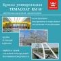 Краска для промышленных покрытий Tikkurila Temacoat RM 40 универсальная Санкт-Петербург