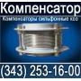 Линзовый компенсатор сан  термо  Екатеринбург