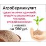 АгроВермикулит   Санкт-Петербург