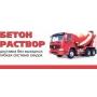 Бетон, раствор всех марок от производителя   Ульяновск