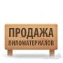 Пиломатериалы от производителя   Москва