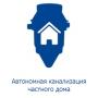 Автономная канализация для частного дома ЛОС-5  ЛОС-5 Хабаровск