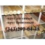 Пруток БрОЦС 555   Екатеринбург