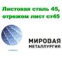 Листовая сталь 45, лист углеродистая сталь 45, отрезать лист ст4   Екатеринбург