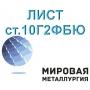 Лист сталь 10Г2ФБЮ конструкционная низколегированная купить   Саратов