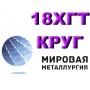 Круг сталь 18ХГТ купить цена   Саратов
