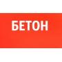 Бетон Пескобетон Раствор ФБС  М50-М400 Тюмень