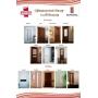 Межкомнатные двери ВолхоВЕЦ  Москва