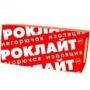 Негорючие, гидрофобизированные тепло-, звукоизоляционные плиты и  ТЕХНОЛАЙТ ЭКСТРА Беларусь