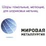 Шары помольные, мелющие, для шаровых мельниц   Екатеринбург