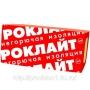 Утеплитель РокЛайт минплита   Ульяновск