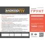 Полиуретановый грунт для бетона Элакор  Екатеринбург