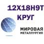 Круг сталь 12Х18Н9Т (Х18Н9Т) купить   Саратов