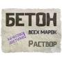 бетон   Ставрополь