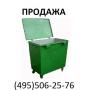 Мусорный контейнер 0,8 м3  БК-0,8 Москва