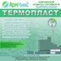 Ускоритель твердения пластификатор АрмМикс для устройства Теплый Пол Саратов