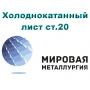 Лист конструкционный сталь 20, лист х/к ст.20 ГОСТ 19904-90   Кемерово