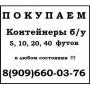 Купим контейнеры морские б/у на любых условиях   Москва