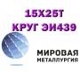 Круг сталь 15х25т (Х25Т, ЭИ439) купить цена   Саратов