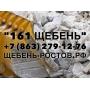 Щебень 5-20, 20-40 и 40-70   Ростов-на-Дону