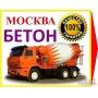 Бесплатно доставим бетон и арматуру в день заказа   Москва
