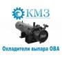 Охладитель выпара (ОВА)   Екатеринбург