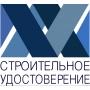 Удостоверения рабочих и строительных специальностей   Москва