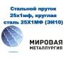 Стальной пруток 25х1мф, круглая сталь 25Х1МФ (ЭИ10), жаростойкая   Саратов