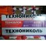 Теплоизоляция ТЕХНОБЛОК СТАНДАРТ (1200*600*50мм), 45 кг/м3, 0,28   Челябинск